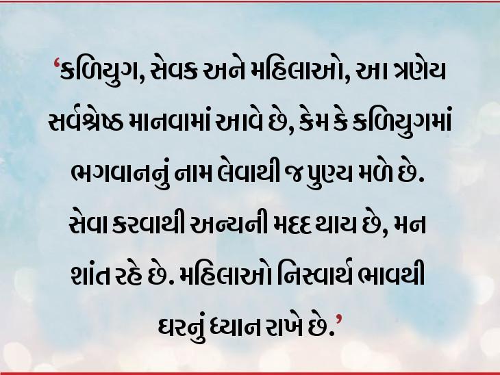 મહિલાઓ પરિવારનો આધાર છે, તેઓ ઘરની દેખરેખ અને બાળકોનો ઉછેર કરે છે, એટલે તેઓ સર્વશ્રેષ્ઠ છે|ધર્મ,Dharm - Divya Bhaskar
