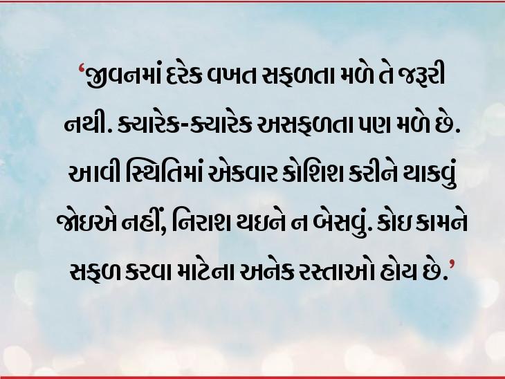 કોઇ કામમાં એકવાર અસફળતા અને નિરાશા મળે તો અટકશો નહીં, અલગ રીતે ફરી કોશિશ કરો|ધર્મ,Dharm - Divya Bhaskar