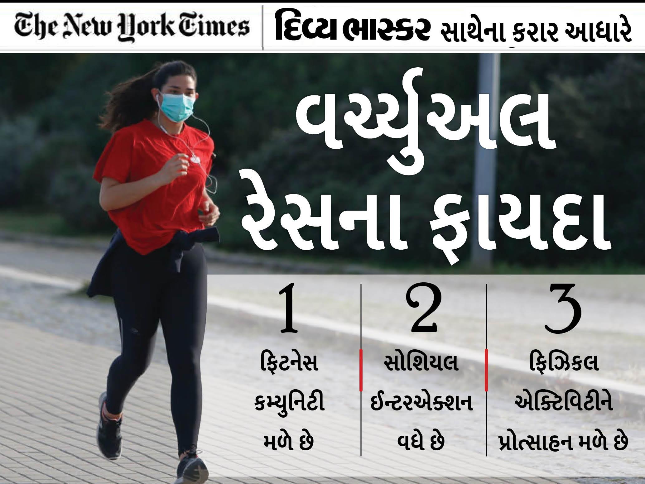 વિશ્વની કોઈપણ રેસમાં ઘરેબેઠા ભાગ લઈ શકો છો, ભારતમાં અત્યાર સુધી 25 હજાર લોકો જોડાયા છે; જાણો તેના ફાયદા|યુટિલિટી,Utility - Divya Bhaskar