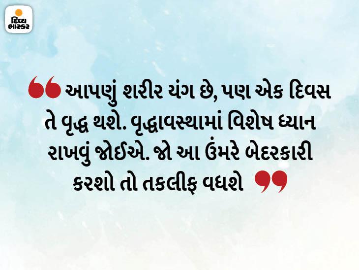 વૃદ્ધાવસ્થામાં સંયમિત જીવન શૈલી હોવી જોઈએ, દરેક ઉંમર જીવવાની એક રીત છે, તેનું પાલન કરો|ધર્મ,Dharm - Divya Bhaskar