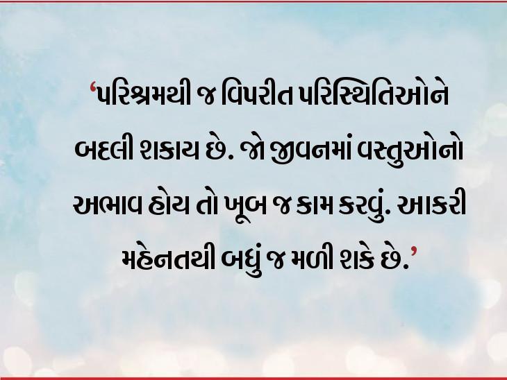 મહેનત કરવી પણ ભક્તિ સમાન જ છે, ભગવાન પણ આવા લોકોની મદદ કરે છે જેઓ યોગ્ય કામ કરે છે|ધર્મ,Dharm - Divya Bhaskar