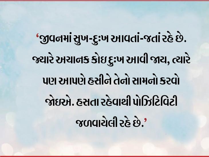 મુશ્કેલ સમયમાં હસવાનું બંધ ન કરો, હસતા-હસતા જ દુઃખોને ઘટાડી શકાય છે ધર્મ,Dharm - Divya Bhaskar