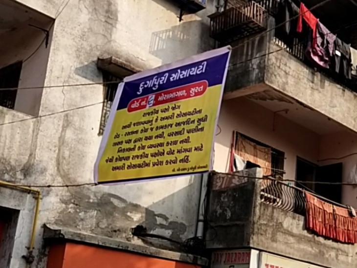 'રાજકીય આગેવાનોએ વોટ માંગવા ન આવવું' સુરતના રાંદેરમાં બેનર લાગ્યા, રસ્તા અને ગટરની સમસ્યાથી ત્રસ્ત લોકોનું ચૂંટણી ટાણે ફરમાન|સુરત,Surat - Divya Bhaskar