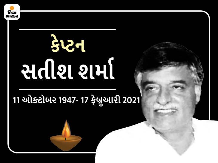 કોંગ્રેસના અગ્રણી નેતા અને ભૂતપુર્વ કેન્દ્રીય પ્રધાન સતીશ શર્માનું અવસાન, વર્ષ 1993થી 1996 દરમિયાન પેટ્રોલિયમ મંત્રી હતા ઈન્ડિયા,National - Divya Bhaskar