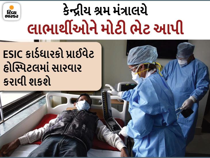 હવે ESIC કાર્ડધારકો પ્રાઈવેટ હોસ્પિટલમાં સારવાર કરાવી શકશે, જાણો સંપૂર્ણ માહિતી|યુટિલિટી,Utility - Divya Bhaskar