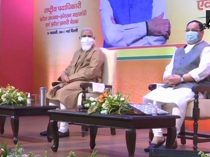 મોદીએ દિલ્હીમાં ભાજપના રાષ્ટ્રીય પદાધિકારીઓ સાથે બેઠક કરી, 5 રાજ્યોની ચૂંટણી અને કૃષિ કાયદા અંગે રણનીતિ બનાવાઈ|ઈન્ડિયા,National - Divya Bhaskar