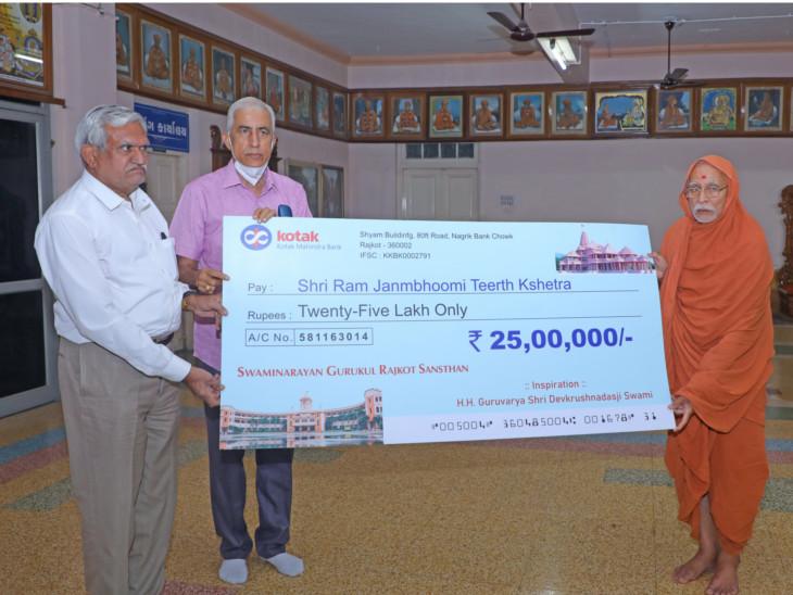 અયોધ્યામાં નિર્માણાધિન રામમંદિર માટે સુરત સ્વામિનારાયણ ગુરૂકુળ દ્વારા 25 લાખની નિધિ સમર્પિત કરાઈ|સુરત,Surat - Divya Bhaskar
