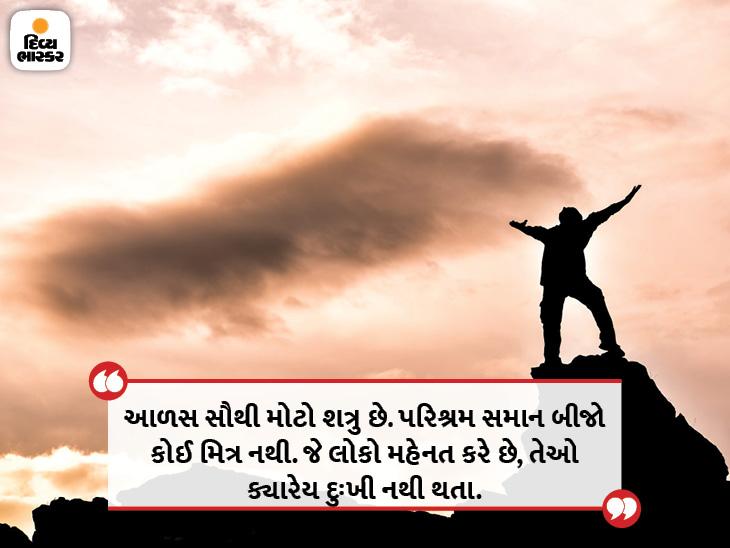 આળસ સૌથી મોટો દુશ્મન છે, પરિશ્રમ સમાન કોઇ અન્ય મિત્ર નથી, મહેનત કરનાર લોકો ક્યારેય દુઃખી થતાં નથી|ધર્મ,Dharm - Divya Bhaskar
