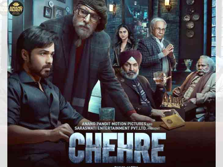 અમિતાભ-ઈમરાન સહિતની સ્ટાર-કાસ્ટ જોવા મળી, રિયા ચક્રવર્તી ફિલ્મમાં હોવા છતાં પોસ્ટરમાંથી ગાયબ|બોલિવૂડ,Bollywood - Divya Bhaskar