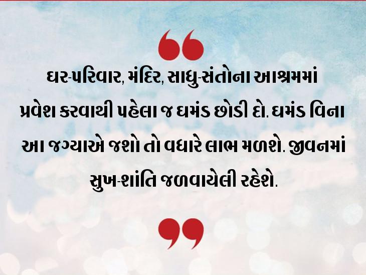 થોડી જગ્યા એવી હોય છે, જ્યાં અહંકાર કરવો જોઇએ નહીં|ધર્મ,Dharm - Divya Bhaskar