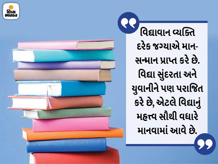વિદ્યા વિના સુંદરતા અને યુવાની વ્યર્થ છે, વિદ્યાહીન વ્યક્તિ તે સુંદર ફૂલની જેમ હોય છે, જેમાં સુગંધ હોતી નથી|ધર્મ,Dharm - Divya Bhaskar