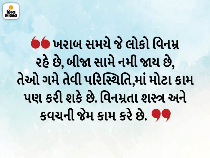 વિનમ્રતાથી મોટી-મોટીમુશ્કેલીઓદૂર થઇ શકે છે, અહંકારથીનુકસાન જ થાય છે|ધર્મ,Dharm - Divya Bhaskar