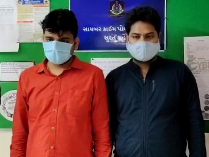 સુરતમાં સંસ્થામાથી 50 લાખની લોન આપવાનું કહી 32 લાખની છેતરપિંડી કરનારા બે ઠગોને પોલીસે ઝડપી લીધા સુરત,Surat - Divya Bhaskar
