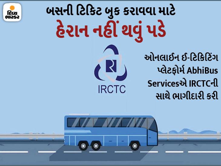 IRCTC દ્વારા બસની ટિકિટ બુક કરાવવાનું વધુ સરળ, અભીબસ સર્વિસે IRCTCની સાથે ભાગીદારી કરી|યુટિલિટી,Utility - Divya Bhaskar