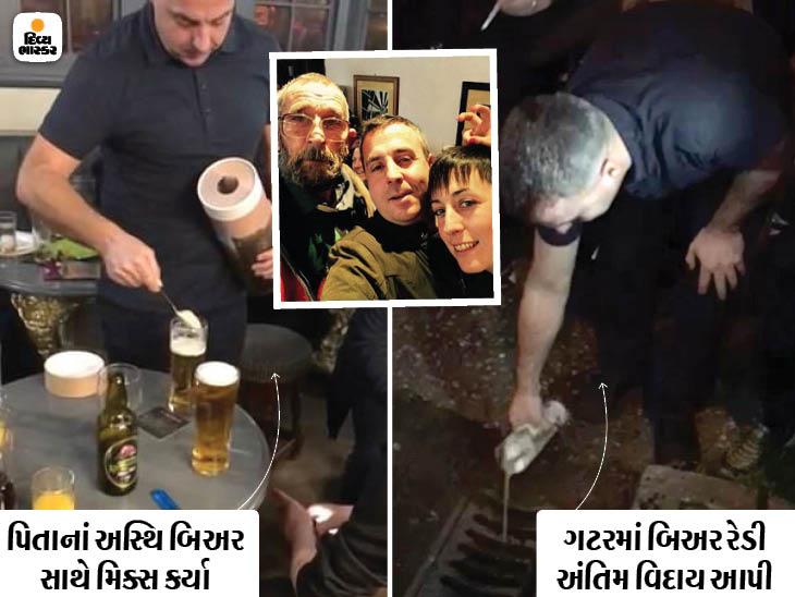 પિતાની અંતિમ ઈચ્છા પૂરી કરવા દીકરાએ બિઅરમાં અસ્થિ મિક્સ કરી પબ બહારની ગટરમાં પધરાવ્યાં લાઇફસ્ટાઇલ,Lifestyle - Divya Bhaskar