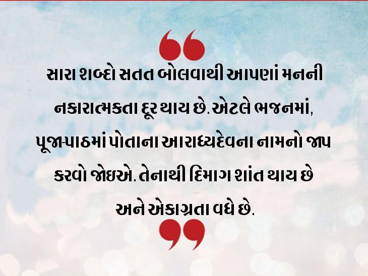 ભગવાનનું નામ શુભ શબ્દ સમાન હોય છે, તેનો જાપ કરવાથી પોઝિટિવિટી વધે છે ધર્મ,Dharm - Divya Bhaskar