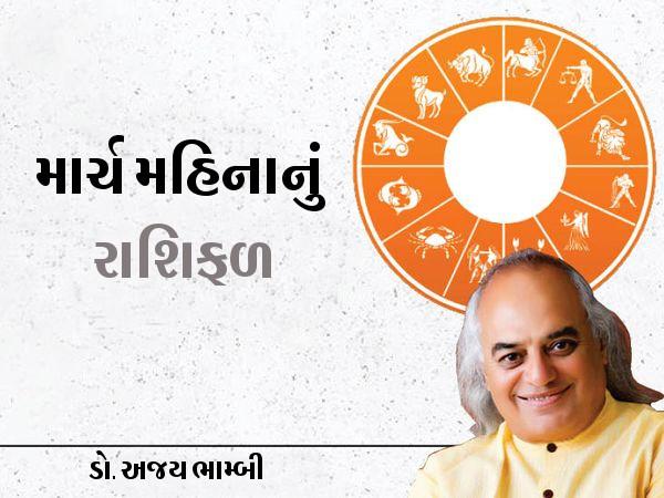 માર્ચ મહિનામાં સૂર્ય, ચંદ્ર, બુધ અને શુક્રનું રાશિ પરિવર્તન થશે, આ મહિને 12માંથી 5 રાશિઓ માટે શુભ સમય શરૂ થશે જ્યોતિષ,Jyotish - Divya Bhaskar
