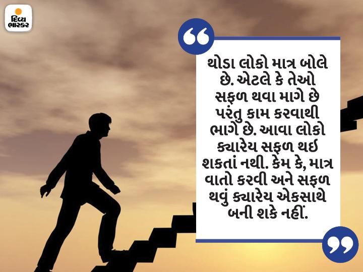 જે લોકો બહાના બનાવે છે, તેઓ ક્યારેય સફળ થતાં નથી, બહાનું અને સફળતા આ બંને ક્યારેય એકસાથે હોઈ શકે નહીં ધર્મ,Dharm - Divya Bhaskar