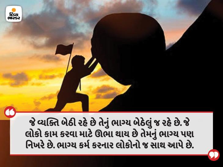 જે લોકો સામે તો મિત્રોની જેમ રહે છે, પરંતુ સંતાઈને દુશ્મનોનો સાથ આપે છે, આવા લોકોને જલ્દી જ છોડી દેવા જોઇએ|ધર્મ,Dharm - Divya Bhaskar