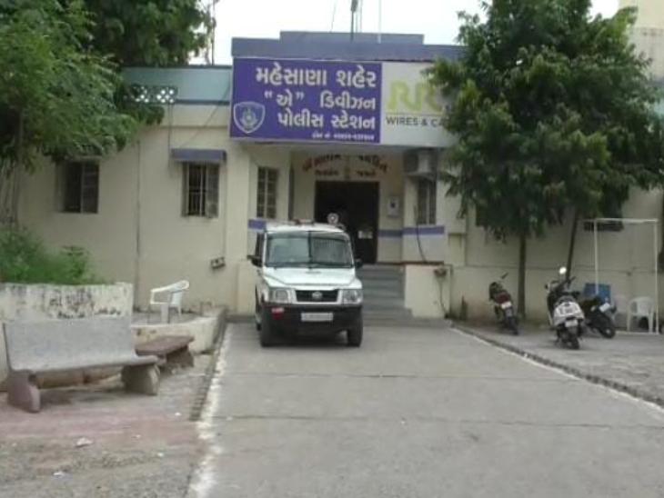 મહેસાણા પોલીસે ફરિયાદના આધારે વધું તપાસ હાથ ધરી - Divya Bhaskar