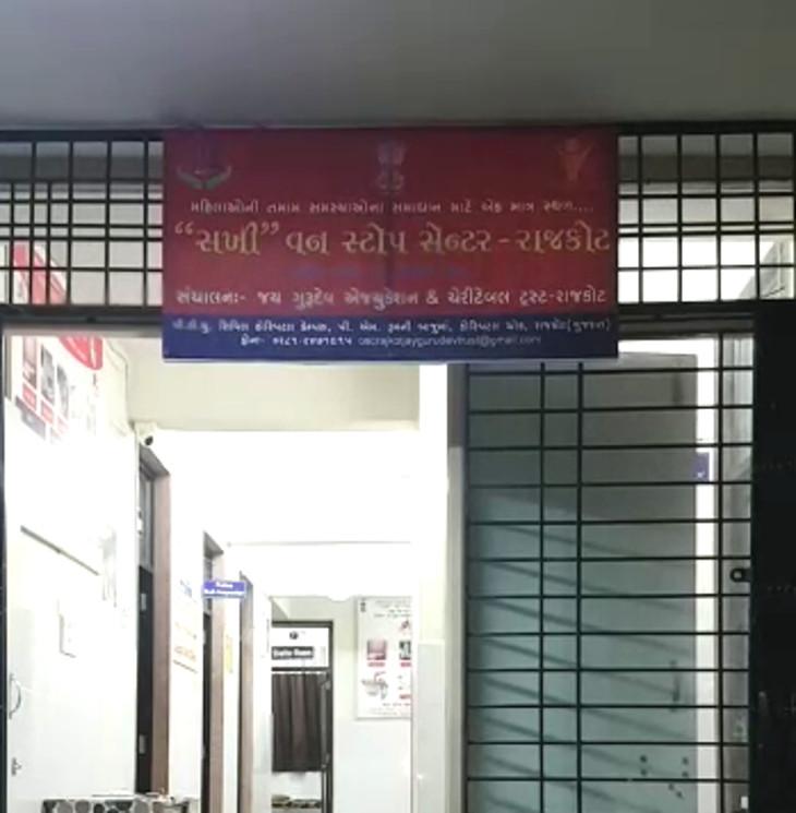 રાજકોટમાં ઘરેલુ હિંસાથી પિડીત મહિલાઓને આશ્રય આપતી સખી વન સ્ટોપ સેન્ટર, છેલ્લા એક વર્ષમાં ઘરેલુ હિંસાના 310 કેસો નોંધાયા|રાજકોટ,Rajkot - Divya Bhaskar