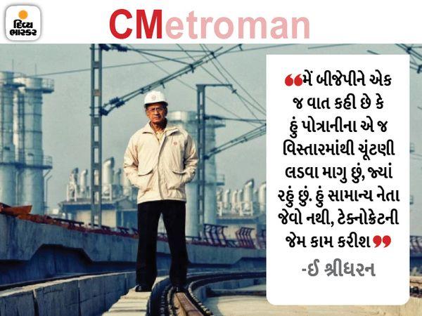 કેન્દ્રીય મંત્રીએ પહેલાં કહ્યું- શ્રીધરન CM કેન્ડિડેટ હશે; બાદમાં કહ્યું- મીડિયા રિપોટ્સના અહેવાલથી નિવેદન આપ્યું હતું ઈન્ડિયા,National - Divya Bhaskar