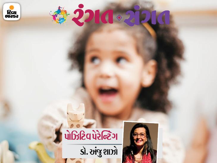 રમકડાં... બાળકનો સ્ક્રીન ટાઈમ ઓછો કરવાનો સચોટ ઉકેલ!|રંગત-સંગત,Rangat-Sangat - Divya Bhaskar