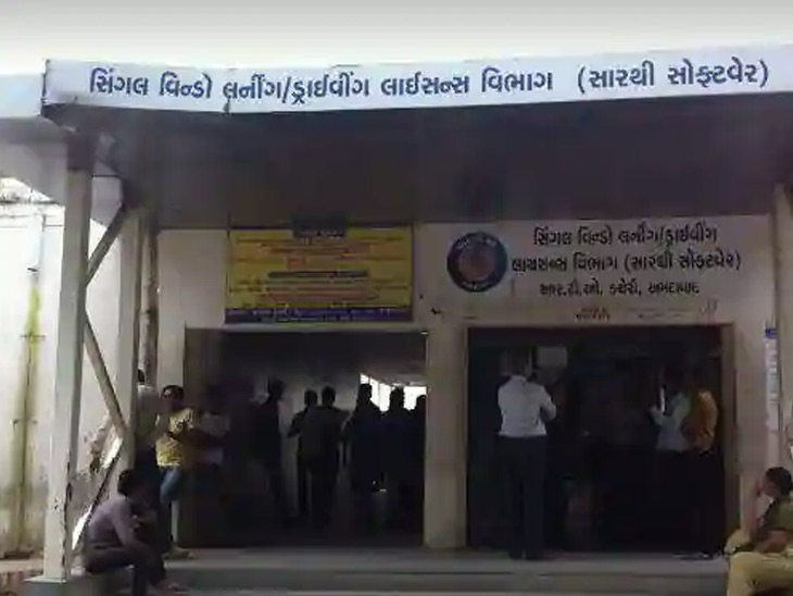 સુભાષબ્રિજ RTO ઓફિસની ફાઇલ તસવીર. - Divya Bhaskar