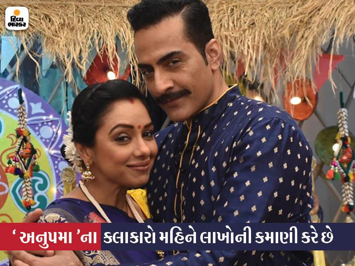 રૂપાલી ગાંગુલીને એક દિવસ શૂટિંગ કરવાના 70 હજાર રૂપિયા મળે છે, ટીવીના નંબર 1 શો 'અનુપમા'ના કલાકારોની સેલરી ટીવી,TV - Divya Bhaskar