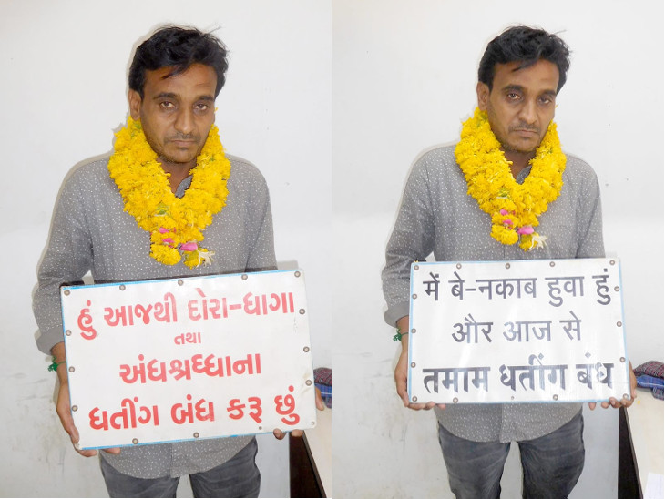 રાજકોટમાં લગ્નમાં બે વાર નિષ્ફળ યુવક જ્યોતિષ બન્યો, મૂળાની વિધિથી ઉતાર કરતો, 2500થી 1 લાખની ફી વસૂલી લોકોને છેતરતો|રાજકોટ,Rajkot - Divya Bhaskar