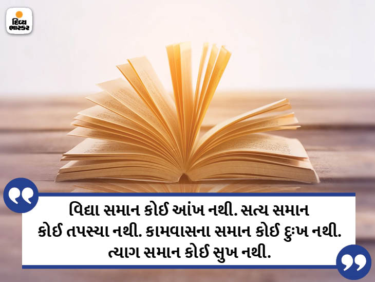 આળસુ વ્યક્તિને વિદ્યા મળતી નથી, વિદ્યાહીનને ધન મળતું નથી, ધનહીનને મિત્ર મળતાં નથી|ધર્મ,Dharm - Divya Bhaskar