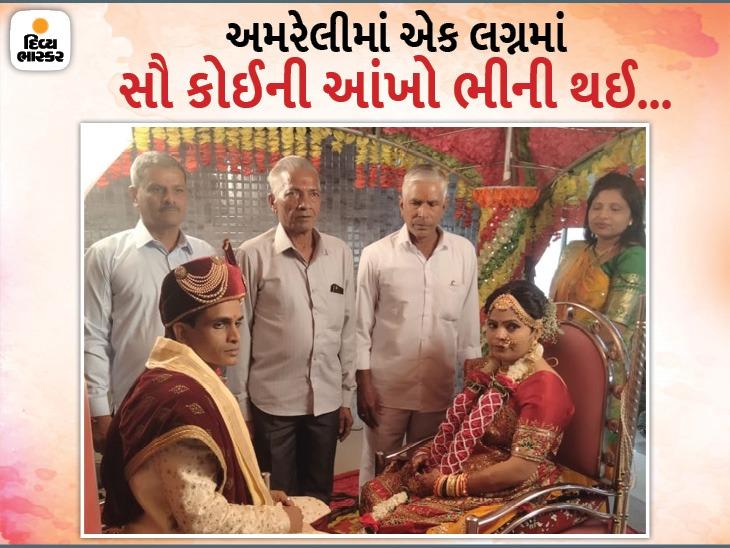 વિધવા પુત્રવધૂને સાસરિયાએ વાજતે ગાજતે પુન: લગ્ન કરાવ્યા, સસરાએ રડતાં રડતાં કહ્યું- દીકરીની જેમ જ સારા ઠેકાણે વળાવી છે|અમરેલી,Amreli - Divya Bhaskar