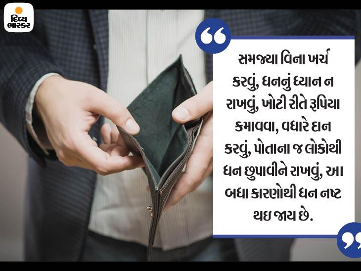 જે આળસુ છે, છળ-કપટ કરે છે, કર્મ કરતા નથી અને ભાગ્યના ભરોસે બેઠા રહે છે, તેઓ હંમેશાં ગરીબ જ રહે છે|ધર્મ,Dharm - Divya Bhaskar
