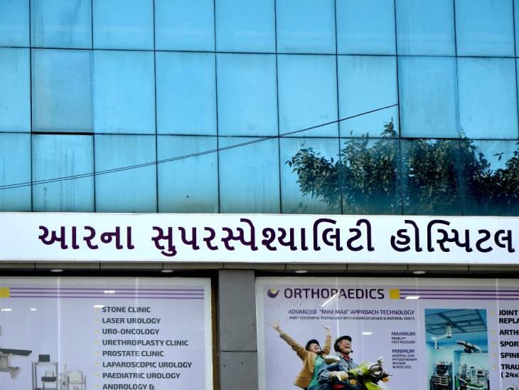 આરના હોસ્પિટલમાં કોરોનાના દર્દીઓ માટે કેશલેસ સારવાર ઉપલબ્ધ કરવામાં આવી