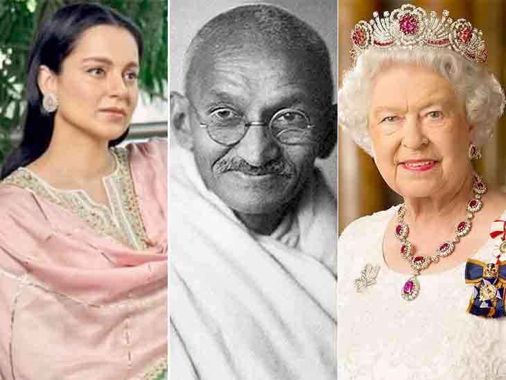 બ્રિટનના શાહી પરિવારના વખાણ કરવામાં કંગના ભાન ભૂલી, રાષ્ટ્રપિતા મહાત્મા ગાંધી વિશે બેફામ બોલી|બોલિવૂડ,Bollywood - Divya Bhaskar
