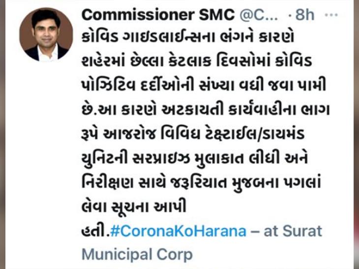 ભાસ્કરે પૂછ્યું, 'કોરોનાના કેસ વધવા પાછળ ચૂંટણી જવાબદાર છે?', કમિશનરે કહ્યું - ચૂંટણી નહીં, લગ્ન-સામાજિક પ્રસંગોથી કેસ વધ્યા સુરત,Surat - Divya Bhaskar