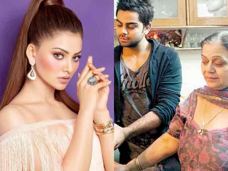 ઉર્વશીએ રસોડામાં મમ્મી સાથે કામ કરતાં વિરાટ કોહલીની તસવીર શૅર કરીને પૂછ્યું, 'ઈરાદો શું હોઈ શકે?'|બોલિવૂડ,Bollywood - Divya Bhaskar