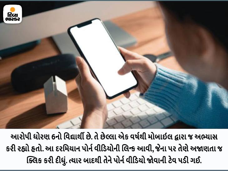 કોરોનાના સમયમાં ભારતમાં 73% બાળકો દરરોજ મોબાઇલ ફોનનો ઉપયોગ કરે છે. - Divya Bhaskar
