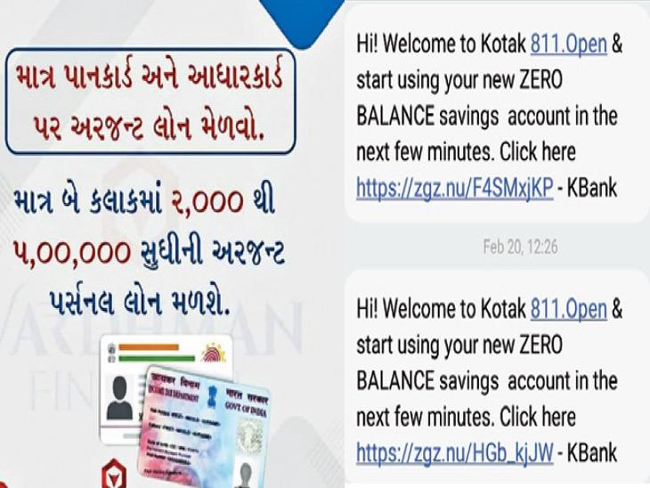 આવી લોન આપતી સોશિયલ સાઇટ્સ પર અઢળક જાહેરાતો છે. - Divya Bhaskar