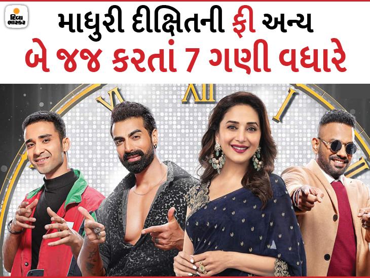 જજ માધુરી દીક્ષિતની ફી પ્રતિ એપિસોડ 65-70 લાખ તો ધર્મેશની 8-10 લાખ રૂપિયા ટીવી,TV - Divya Bhaskar