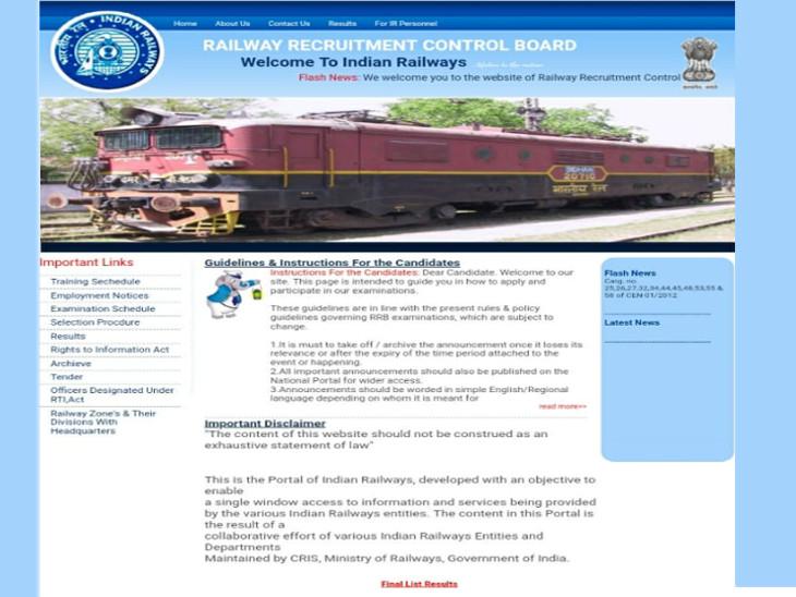 રેલવે રિક્રુટમેન્ટ કન્ટ્રોલ બોર્ડ નામની બોગસ વેબસાઈટ