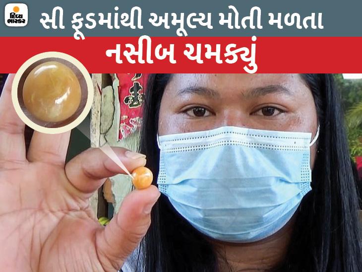 માતા-પિતાની સારવાર માટે લાખો રૂપિયાની જરૂર હતી, ગરીબ મહિલાને 163 રૂપિયાનાં સી ફૂડમાંથી કરોડો રૂપિયાનું મોતી મળ્યું|લાઇફસ્ટાઇલ,Lifestyle - Divya Bhaskar