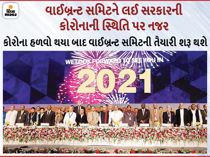 કોરોનાને કારણે જાન્યુઆરીમાં મોકૂફ રહેલી 10મી વાઇબ્રન્ટ ગુજરાત સમિટ ઓક્ટોબર 2021માં યોજવા કવાયત|અમદાવાદ,Ahmedabad - Divya Bhaskar