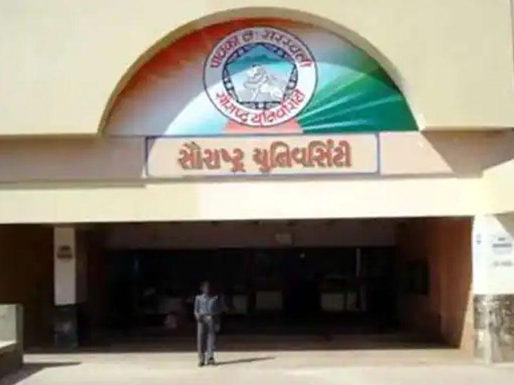 સૌરાષ્ટ્ર યુનિવર્સિટી પરીક્ષા લઇ 9862 રિપીટર વિદ્યાર્થીઓને તક આપશે|રાજકોટ,Rajkot - Divya Bhaskar