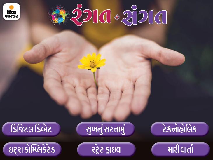 પ્રેમમાં રીસનું મહત્ત્વ જાણો, નિષ્ફળતાની નિરાશાને સફળતા ગણો, ટેસ્લાની ગ્રાન્ડ એન્ટ્રી કેવી હશે...અને બીજો ઘણો બધો વાંચનનો અમૂલ્ય ખજાનો, માણો અહીં એકસાથે|રંગત-સંગત,Rangat-Sangat - Divya Bhaskar