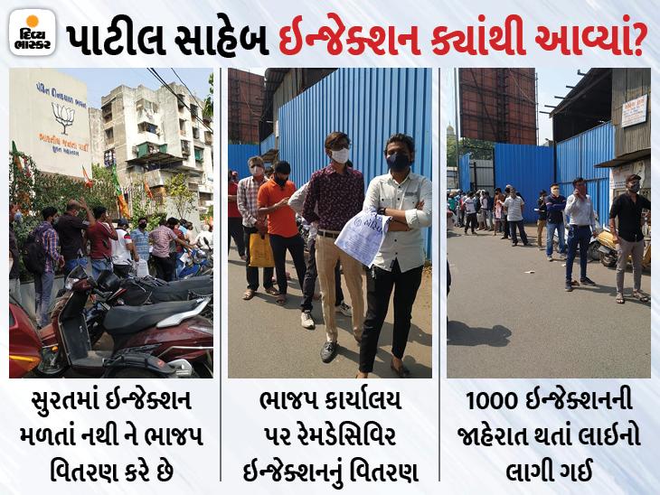 સુરતમાં ખાનગી હોસ્પિટલને આપવા રેમડેસિવિર નથી ને ભાજપે 1000 ઇન્જેક્શનનું વિતરણ શરૂ કર્યું, લાઇનો લાગી|સુરત,Surat - Divya Bhaskar