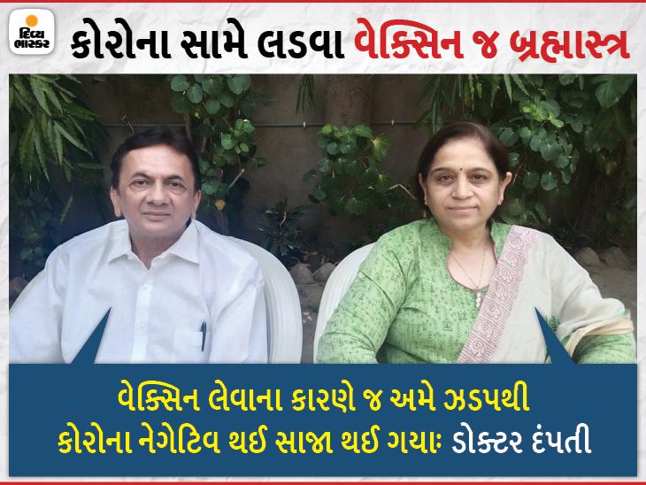 અમદાવાદનાં ડોક્ટર દંપતીને વેક્સિન લીધા બાદ કોરોના થયો, બે દિવસમાં જ તાવ પર વિજય મેળવી ઝડપથી સાજા થયાં અમદાવાદ,Ahmedabad - Divya Bhaskar