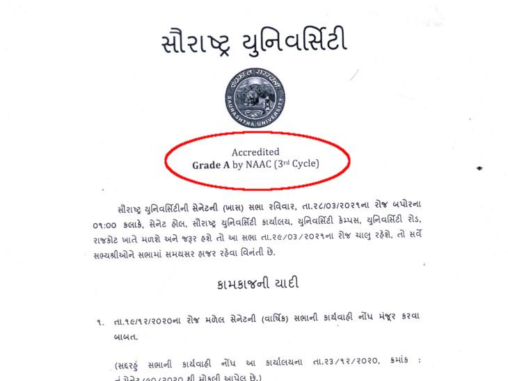 B-ગ્રેડ યુનિવર્સિટીની D-ગ્રેડની છેતરપિંડી; હજુ A-ગ્રેડનો મોહ છૂટતો જ નથી, ગ્રેડ જાહેર થયાના દોઢ મહિને પણ સુધારો ન કર્યો|રાજકોટ,Rajkot - Divya Bhaskar