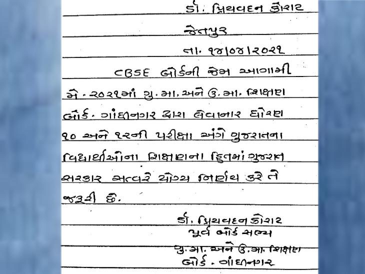 ગુજરાત બોર્ડની ડો.પ્રિયવદન કોરાટે પત્ર લખ્યો.