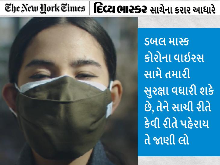 સર્જિકલ માસ્ક ઉપર કપડાંનું માસ્ક પહેરો, ડબલ માસ્કિંગ જ કોરોનાથી બચવાનો સૌથી સરળ ઉપાય|યુટિલિટી,Utility - Divya Bhaskar